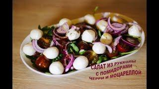 Салат из рукколы с помидорами черри и моцареллой. Салат за 1 минуту!