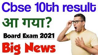 Cbse Class 10th Result Declared? | Cbse Latest News Updates