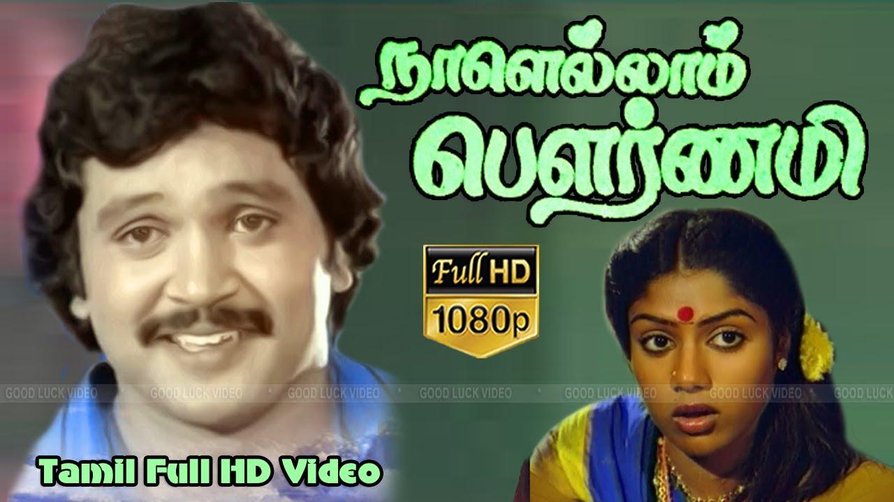 Download Nalellam Pournami Tamil Superhit Movie | Prabhu,Racha,Vinuchakravarthy  | Utthaman | GangaiAmaran HD