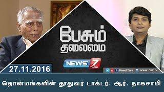 Paesum Thalaimai - தொன்மங்களின் தூதுவர் டாக்டர். ஆர். நாகசாமி | 27.11.2016 | News7 Tamil