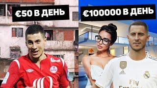 ДЕНЬГИ АЗАРА: €20 млн в год, €150 млн на счетах. Футбол и деньги. @120 ЯРДОВ