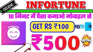 inFortune App | Best Way To Make Money Online Fast And Easy 2020 | Earn Money Online 2020 Fast