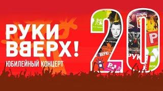 Концерт Руки Вверх в Перми 23.03.17 г.