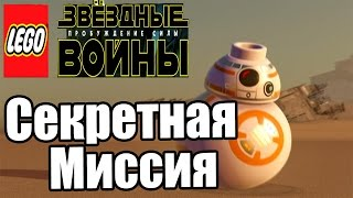СЕКРЕТНАЯ МИССИЯ в LEGO STAR WARS The Force Awakens {PC} прохождение часть 53