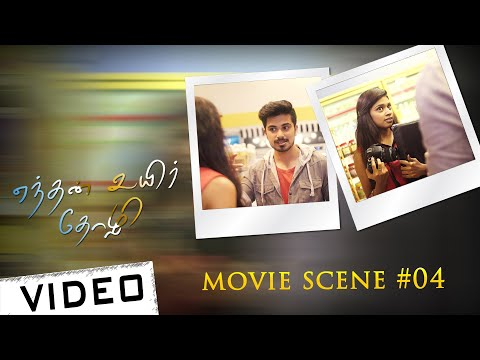 Enthan Uyir Thozhi Movie Scene - 04 |...