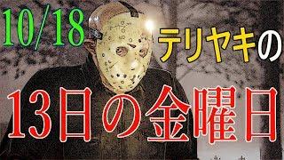 【13金】てりやきの13日の金曜日 10/18【friday the 13th】