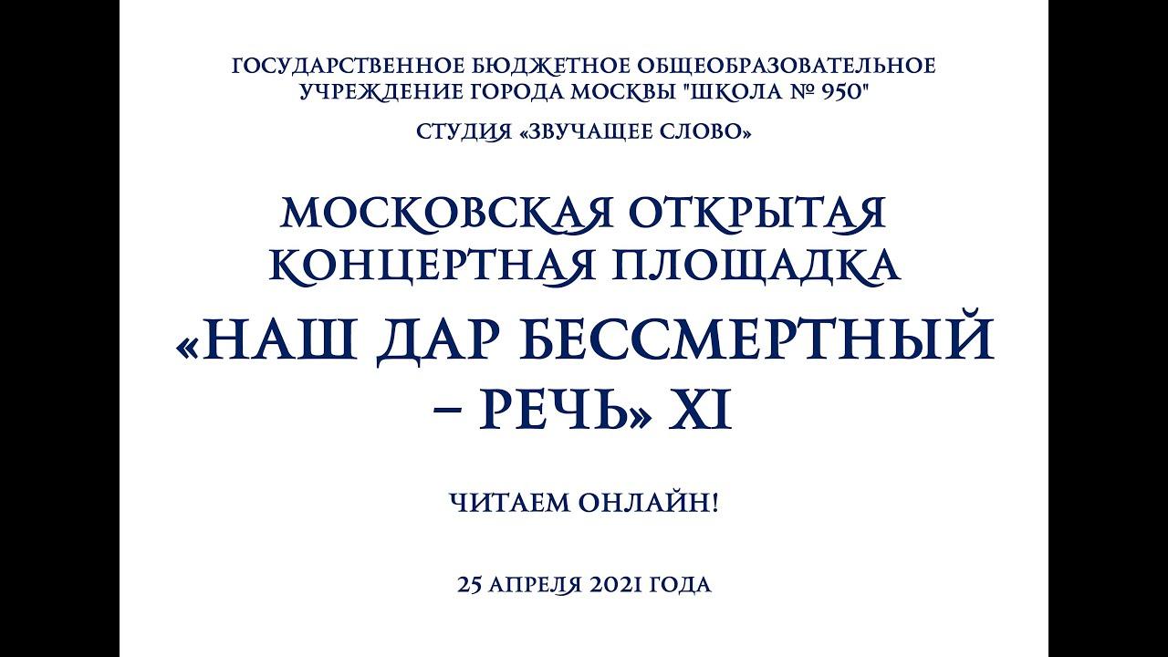 """""""Наш дар бессмертный - речь"""" ХI от 25.04.2021"""