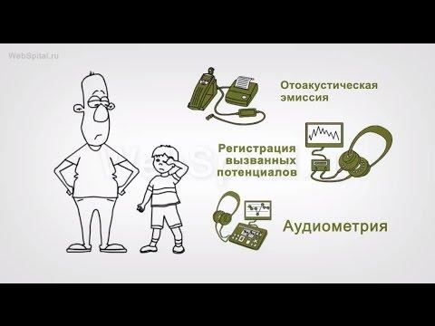 Лечение нарушения слуха в Санкт-Петербурге