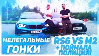 НЕЛЕГАЛЬНЫЕ ГОНКИ! AUDI RS6 vs BMW M2! ПОЙМАЛА ПОЛИЦИЯ! ПЬЯНЫЙ НА ROLLS-ROYCE! (АВТОВЛОГ #18)