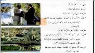 33 УРОК. 2 ТОМ. Арабский в твоих руках.