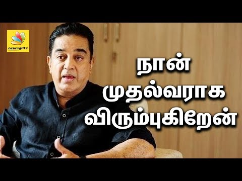 I want to become the Chief Minister of Tamilnadu : Kamal Hassan confirms his political entry