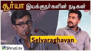 சூர்யா ஒரு director artist! Selvaraghavan speech | NGK Audio & Trailer Launch | Suriya