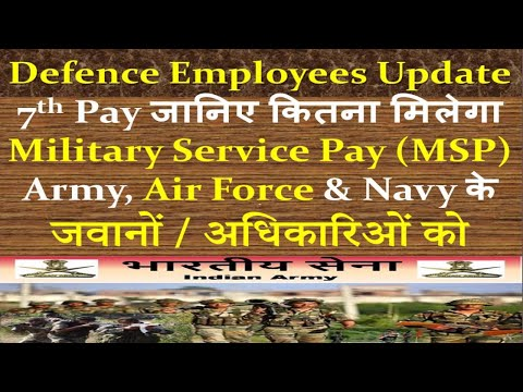 7th Pay_Rate of Military Service Pay (MSP) for Defence Employees-Indian Army, Navy & Air Force