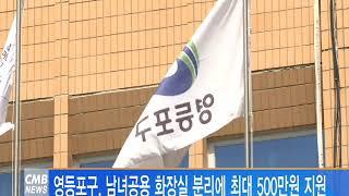 [서울 뉴스] 영등포구, 남녀공용 화장실 분리에 최대 …
