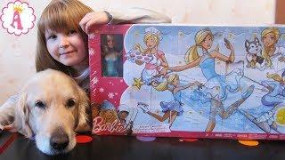 Барби с одеждой кукла балерина, врач для собаки хаски Barbie Advent Calendar распаковка игрушки