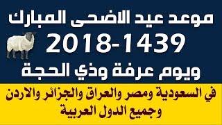 موعد اول ايام عيد الاضحى المبارك 2018 في السعودية ومصر وكل الدول العربية مع تكبيرات العيد !🐏