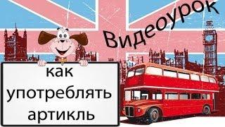 Видеоурок по английскому языку: как употреблять артикль