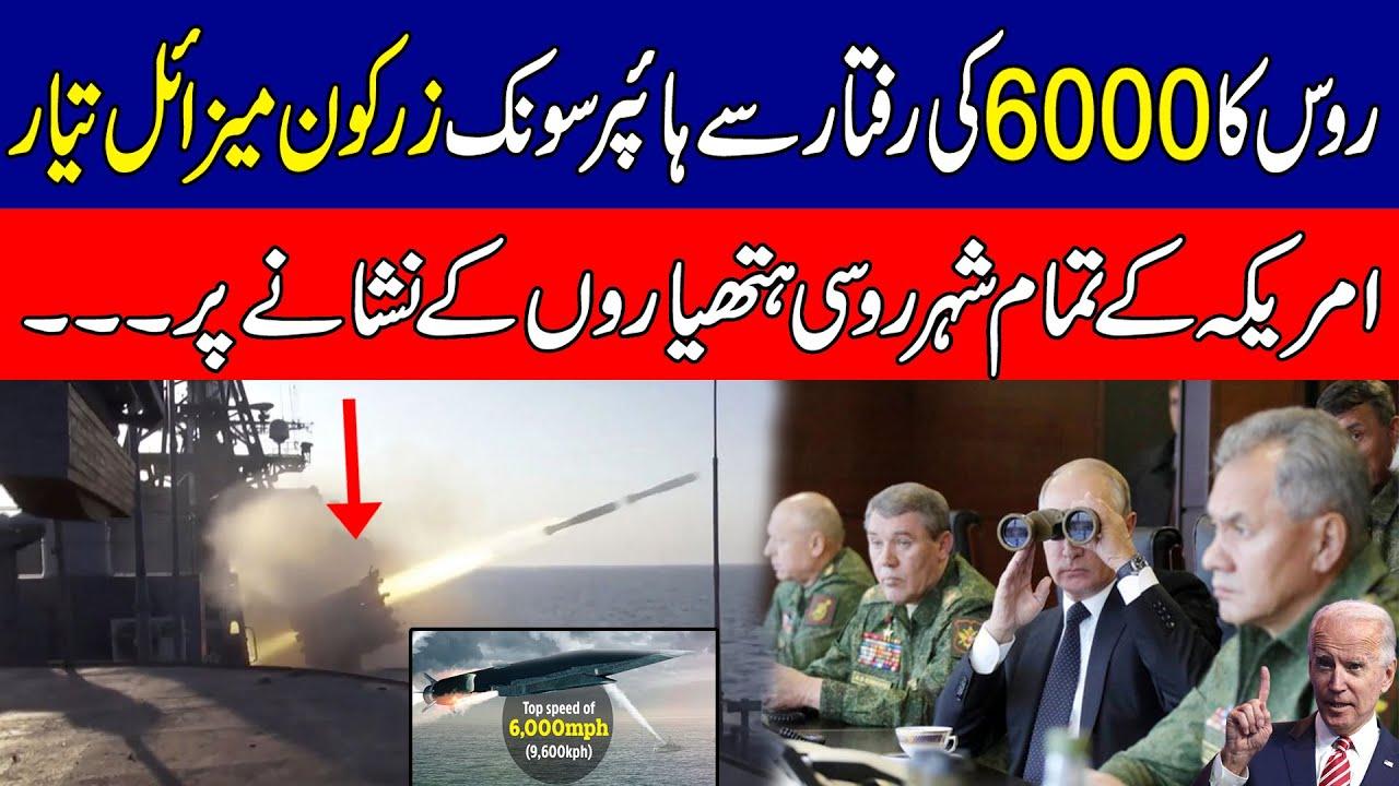 Big Development Russia Introduce 6,000-speed hypersonic zircon missile I KHOJI TV