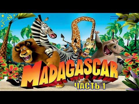 Мадагаскар мультфильм 2005 1 часть
