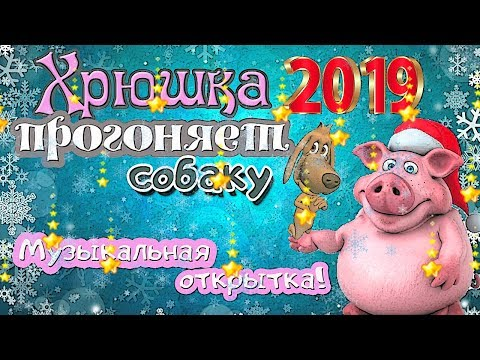 !НАЖИМАЙ! Смешное поздравление С НОВЫМ ГОДОМ 2019|музыкальная открытка - Видео на ютубе
