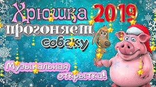 !НАЖИМАЙ! Смешное поздравление С НОВЫМ ГОДОМ 2019|музыкальная открытка