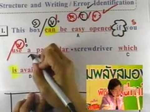 Brand's Summer Camp 20110209 ภาษาอังกฤษ O-NET & GAT ครูสมศรี
