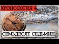Хронология 4: Семьдесят Седьмин