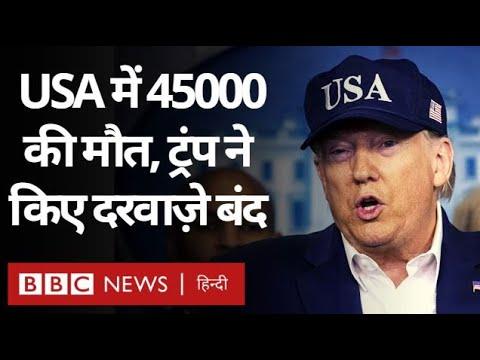 Corona Virus: USA में 45000 की मौत, Donald Trump ने किए दरवाज़े बंद (BBC HINDI)
