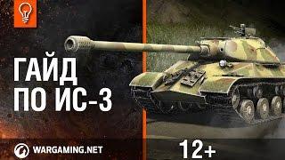 World of Tanks. Гайд по Ис-3