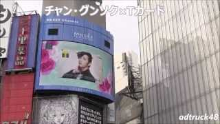 「チャン・グンソク×Tカード」渋谷街頭ビジョンから流れる映像。この映...