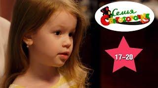 ДЕТСКИЙ СЕРИАЛ! Семья Светофоровых 2 сезон (17-20 серии) | Видео для детей