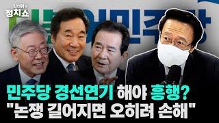 """윤석열식 간보기 정치는 문제? """"아직까진 괜찮…"""