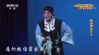 《CCTV空中剧院》 20191014 京剧《霍小玉》 2/2| CCTV戏曲