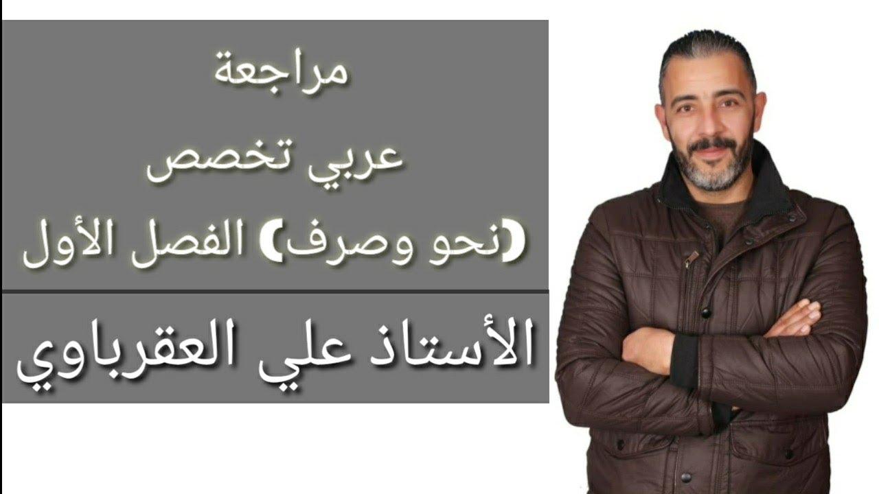 مراجعة عربي تخصص(النحو والصرف) الفصل الأول #الأستاذ_علي_العقرباوي