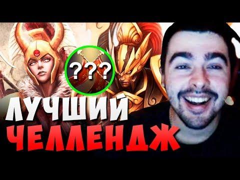 видео: ЧЕЛЛЕНДЖ НА МИДОВОЙ ЛЕГИОНКЕ //