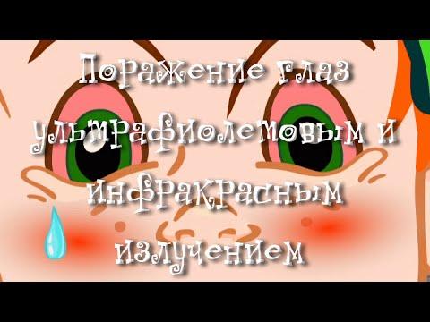 Поражение глаз ультрафиолетовым и инфракрасным излучением - Неотложная помощь - Доктор Комаровский