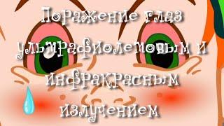 Поражение глаз ультрафиолетовым и инфракрасным излучением - Неотложная помощь - Доктор Комаровский(Почему нельзя смотреть на электросварку невооруженным глазом и отдыхать зимой в горах без солнцезащитных..., 2015-01-27T13:04:36.000Z)