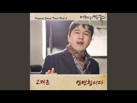Remain Unchanged / Ko Jaegeun Video