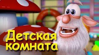 Буба-Детская Комната - Мультфильмы для детей. 3 серия.