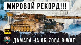 Новый мировой рекорд дамага! Альфач Об.705А устроил лютую жесть в World of Tanks!