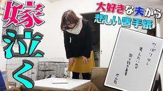 【夫婦絆】ガチ喧嘩中に手紙を置いて消えたら嫁はどうする? 【モニタリング】 thumbnail