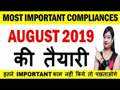 GST INCOME TAX ITR GST AUDIT GSTR9 & OTHER DUE DATES IN AUGUST 2019 | MOST IMPORTANT DUE DATES