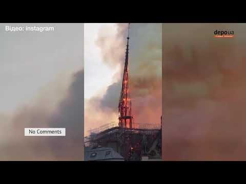 В Париже горит