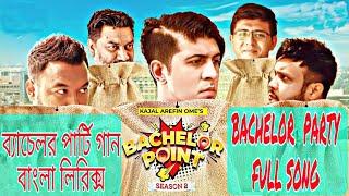 Bachelor Party Song ব্যাচেলর পার্টি গানের বাংলা লিরিক্স Bachelor Point Bachelor Point Season 2 Song