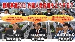 都知事選に出馬表明した「小池百合子」、「増田寛也」、「鳥越俊太郎」3...