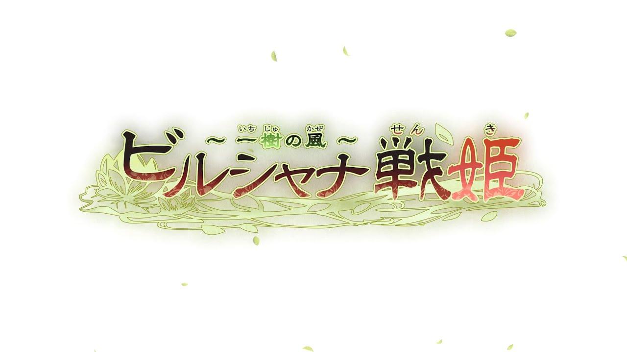 Nintendo Switch「ビルシャナ戦姫 一樹の風~」 ティザームービー