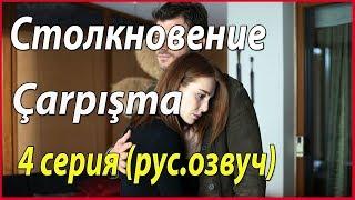 «Столкновение / Carpisma» (рус. озвуч) – 4 серии #звезды турецкого кино