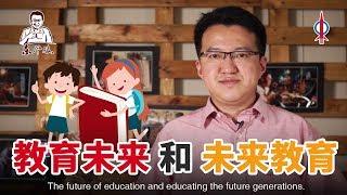 【刘镇东】东风破 之 教育未来和未来教育