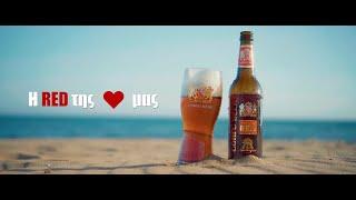 Η Red της Καρδιάς μας! Corfu beer