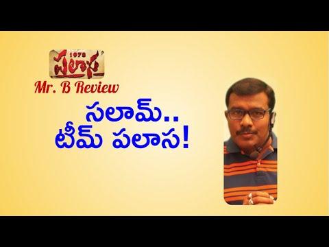 Palasa 1978 Movie Review And Rating | Rakshit | Karuna Kumar |  Mr. B